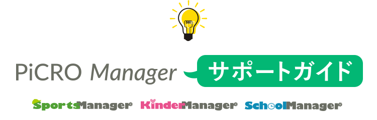 PiCRO Manager サポートガイド